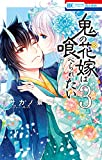 鬼の花嫁は喰べられたい【電子限定おまけ付き】 3 (花とゆめコミックス)