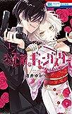 うちの不敵なギャングスター 1 (花とゆめコミックス)