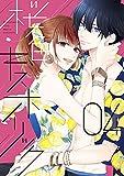 桜色キスホリック(4) (パルシィコミックス)