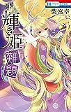 罪人輝き姫の難題 ―柴宮幸短編集― (花とゆめコミックス)