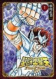 聖闘士星矢 Final Edition 1 (少年チャンピオン・コミックス エクストラ)