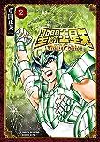 聖闘士星矢 Final Edition 2 (少年チャンピオン・コミックス エクストラ)