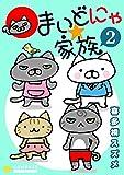 まいどにゃ★家族(2) (コンパスコミックス)