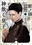 龍ノ国幻想1 神欺く皇子(新潮文庫nex)