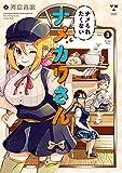 ナメられたくないナメカワさん: 3【イラスト特典付】 (百合姫コミックス)