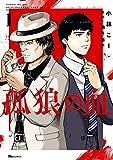孤狼の血 1 (ヒューコミックス)