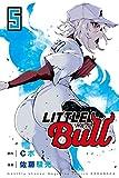 リトル・ブル(5) (コミックブルコミックス)