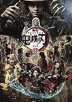 舞台 鬼滅の刃 其ノ弐 絆【Blu-ray】