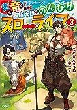 変な竜と元勇者パーティー雑用係、新大陸でのんびりスローライフ3 (GAノベル)