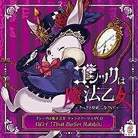 ゴシックは魔法乙女 キャラクターソング 18 「タイトル未定」