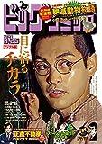 ビッグコミック 2021年16号(2021年8月10日発売)