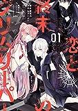 恋と終末のグリムリーパー 第1巻 (あすかコミックスDX)
