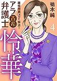 アラ古希弁護士 怜華  4 (A.L.C. DX)