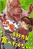 恐竜の寺野先輩は○○だけは食べたくない (プリンセス・コミックス)