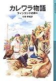 カレワラ物語 フィンランドの神々 (岩波少年文庫)