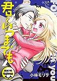 君といつまでも~東京下町吸血鬼物語~ 2 (ボニータ・コミックス)