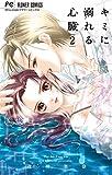 キミに溺れる心臓(2) (フラワーコミックス)