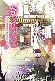 春くれなゐに ~思ひ出和菓子店を訪ねて~ (IIV)