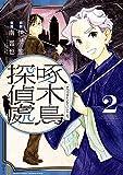 啄木鳥探偵處(2) (ヤングマガジンコミックス)