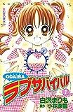 ODAIBAラブサバイバル(1) (なかよしコミックス)