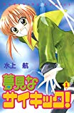 夢見なサイキック!(1) (なかよしコミックス)
