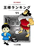 王様ランキング(11) (BLIC)