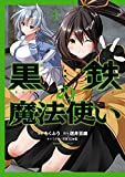 黒鉄の魔法使い (4) (角川コミックス・エース)