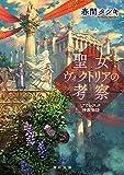 聖女ヴィクトリアの考察 アウレスタ神殿物語 (角川文庫)