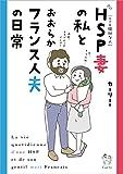 HSP妻の私とおおらかフランス人夫の日常【電子特典付き】 (コミックエッセイ)