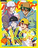 アニメディア2021年9月号