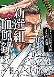 新選組血風録(三) (文春時代コミックス)