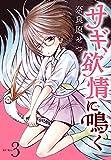 サギ、欲情に鳴く(3) (Kissコミックス)