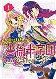 ヒミツの薔薇十字団(1) (ARIAコミックス)