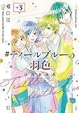 #ティールブルーの羽色 3巻 (LINEコミックス)