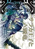 サラカ王子と六頭竜 1巻 (LINEコミックス)