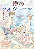 僕のソルシエール 4巻 (LINEコミックス)