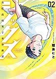 シックス 2巻 (LINEコミックス)