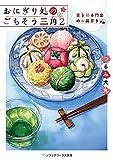 おにぎり処のごちそう三角2 宴を彩る門出のお品書き (メディアワークス文庫)