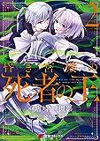 昏き宮殿の死者の王 2 (電撃コミックスNEXT)