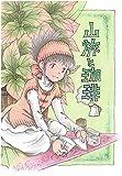 山旅と珈琲 (BOOK☆WALKER セレクト)