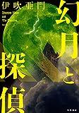 幻月と探偵 (角川書店単行本)