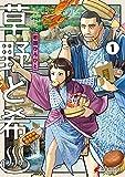 草野と希# (1) (電撃コミックスNEXT)