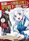 追放された万能魔法剣士は、皇女殿下の師匠となる@COMIC 第1巻 (コロナ・コミックス)
