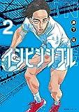 インビンシブル(2) (モーニングコミックス)