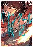 リオンクール戦記 (3) (バンブーコミックス)