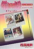 〈物語〉シリーズ オフシーズン全4冊合本版【イラストギャラリー付き】