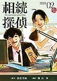 相続探偵(2) (イブニングコミックス)