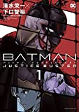 BATMAN JUSTICE BUSTER(1) (モーニングコミックス)