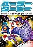 ハーラーダービー(4) (ビッグコミックス)