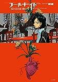 フールナイト(2) (ビッグコミックス)